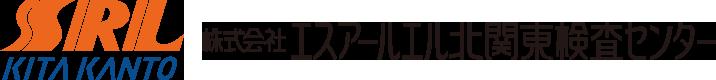 株式会社エスアールエル北関東検査センター