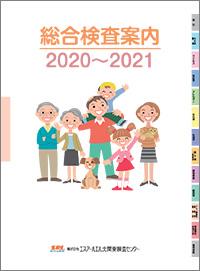 総合検査案内2020-2021
